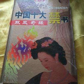中国十大禁书-双凤奇缘