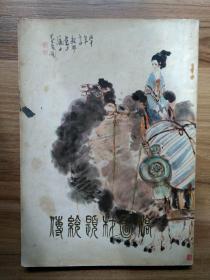 传统题材图稿