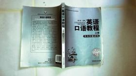 英语口语教程:基本技能训练(上册)