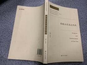 宗教与东亚近代化/北京大学历史与社会研究丛书