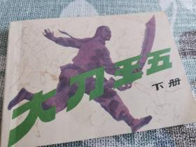 大刀王五 下册,新版连环画