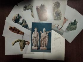 青铜器选集明信片一套