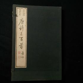 唐诗三百首:木泥铜锡活字印本  1998 一版一印,仅发行300册