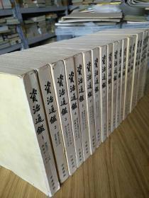 包邮【竖版】 资治通鉴 1-20全