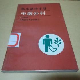 临床袖珍手册.中医外科