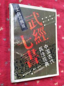 五经七书——中国古代兵法经典(文白对照版)