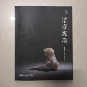 中国嘉德2008春季拍卖会  怀瑾握瑜(读书楼 杨炳祯藏玉)