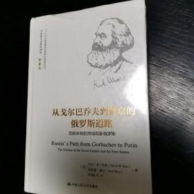 从戈尔巴乔夫到普京的俄罗斯道路(马克思主义研究译丛·典藏版)
