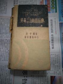 汉英作文翻译两用辞典--书内夹着2张解放区邮票