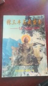 张三丰与武当拳(武当武道)特刊