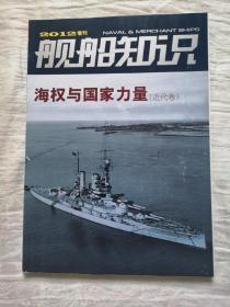 舰船知识增刊海权与国家力量(近代卷)