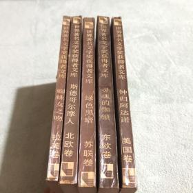 世界著名文学家获得者文库:(苏联卷)绿色黑暗、(东欧卷)灵魂的枷锁、(美国卷)钟归阿达诺、(北欧卷)斯德哥尔摩人、(拉美卷)蜘蛛女之吻