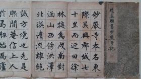 民国时期印行《赵孟頫书妙严寺记》字帖(折页装)