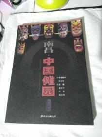 南昌·中国傩园