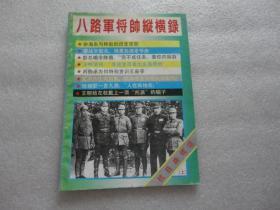 抗日将领颂(上)---八路军将帅纵横录【033】
