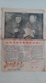 1967年《北林东方红》第十二期庆祝北京市革委会成立专刊(毛林像)