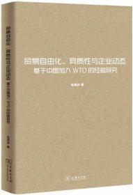 【正版包邮】贸易自由化、异质性与企业动态:基于中国加入WTO的经验研究    作者:毛其淋    出版社:商务印书馆