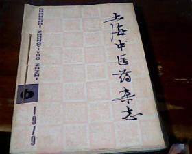 上海中医药杂志1979.1.3.4.5.6