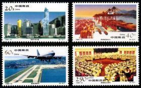 新中国邮票:1996-31T 香港经济建设邮票(全套4枚,面值4.10,分别是中银大厦、集装箱码头、启德机场、联合交易所)
