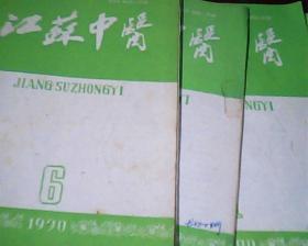 江苏中医1990.1.2..3.5.6.9  6本合售