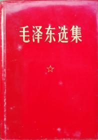 毛泽东选集一卷本(红塑料皮,黑白毛像)1968年10月上海1印