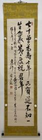 日本回流字画 原装旧裱  588号