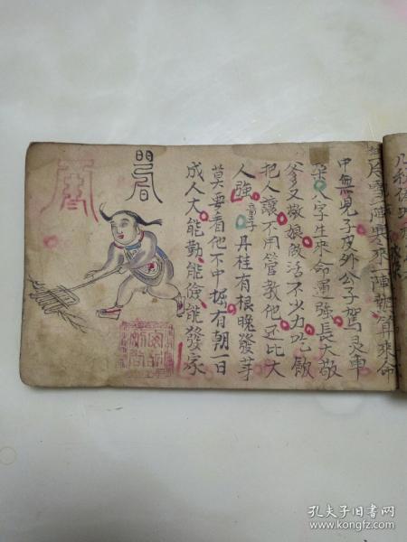 抄本,道教文化