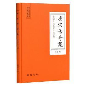中国古典小说普及文库:唐宋传奇集 岳麓书社