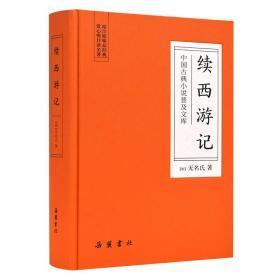 续西游记(古典名著)
