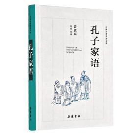 古典名著普及文库(2018版):孔子家语 岳麓书社