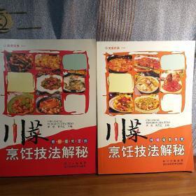 川菜烹饪技法解秘(爆、炒、熘、煎、浸、炸、炖、烧、烩、焖、蒸、煮共2册)