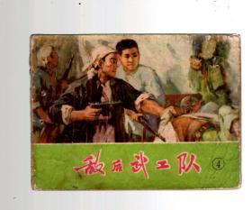 连环画;敌后武工队【4】1974.11.一版一印。64开本