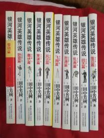 银河英雄传说   全10册