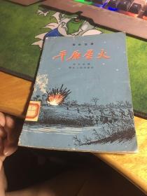 平原星火,20200627