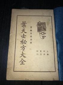 《叶天士秘方大全》(民国25年版)