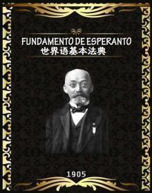世界语基本法典(汉译本)