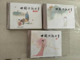 中国诗歌故事3全----9折