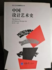 中国设计艺术史(设计艺术基础理论丛书)