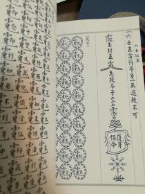 六壬仙法  上下册 六壬仙师法诀伏英馆南洋择日择吉选择