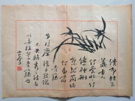松年(1837—1906)姓鄂觉特氏,蒙古镶蓝旗人。晚清书画家。该作品保真!
