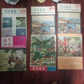 连环画报1974(六本合售)