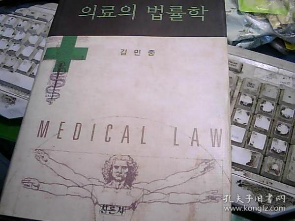 医疗法律学【韩文版】