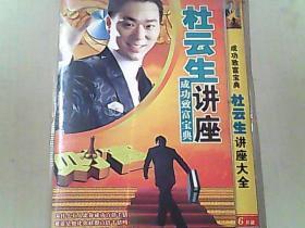成功致富宝典——杜云生讲座大全 【六碟片DVD简装】