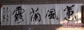 刘大为书法镜芯,原裱镜芯。品相般,尺寸136*34,保真手绘作品