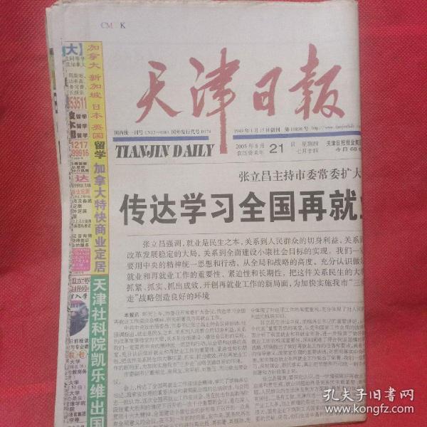 天津日报      报业集团成立1周年纪念刊      68版全【375】