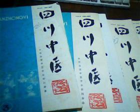 四川中医1988.3.5.7.8.9.11  6本合售