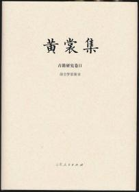 【毛边本】前尘梦影新录(黄裳著·山东人民社2020年·16开布面精装·限量)