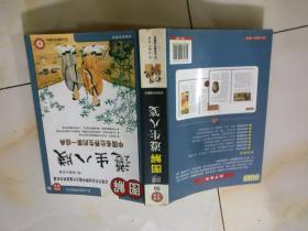 图解遵生八笺:中国名仕养生的第一经典                 16开88品,图文本,原书照相,2008年一版一印