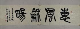 哈普都·隽明,  尺寸  138/34  软件 吉林省吉林市赫哲族人,1945年出生。现在是中国书法家协会理事、黑龙江书法家协会副主席、西冷印社社员、一级美术师。他还获得过许多奖项,吉林书画苑(院)推荐书法家。