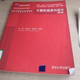 清华大学信息科学技术学院教材学院公共基础课程系列:计算机组成